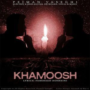 Pejman Vaseghi – Khamoosh