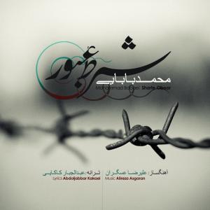 Mohammad Babaei – Sharte Oboor