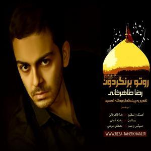 Reza Taherkhani – Rooto Barnagardoon