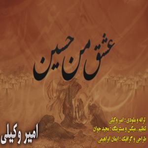Amir Vakili – Eshghe Man Hossein