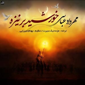 Mehrdad Abbasi – Khorshide Bar Neyzeh