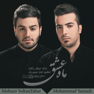 Mohsen Soltantabar – Mahe Eshgh (Ft Mohammad Samadi)