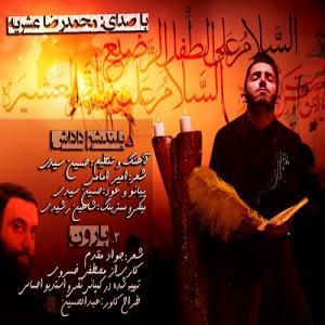 Mohammadreza Oshrieh – Boland Sho Dadash