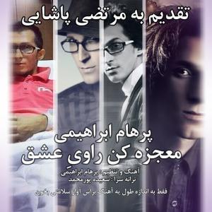 Parham Ebrahimi – Mojeze Kon Ravie Eshgh