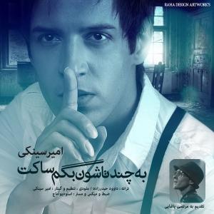 Amir Sinaki – Be Chandtashoon Begam Saket