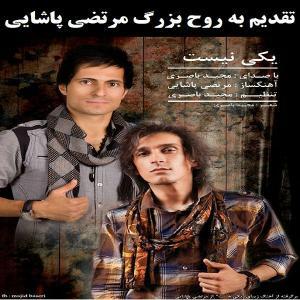 Majid Baseri – Yeki Nist