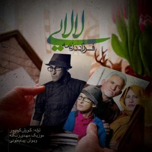 Farzad Dazdameh – Lalaee