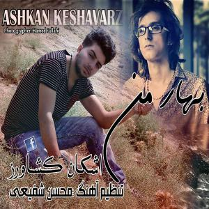 Ashkan Keshavarz – Bahar Man