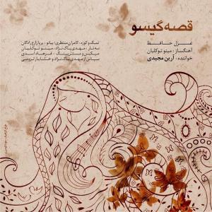 Arian Majidi – Gheseye Gisoo