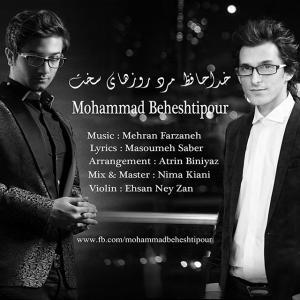 Mohammad Beheshtipour – Khodahafeze Marde Rooozhaye Sakht