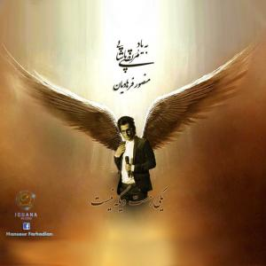 Mansour Farhadian – Yeki Hast Dige Nist