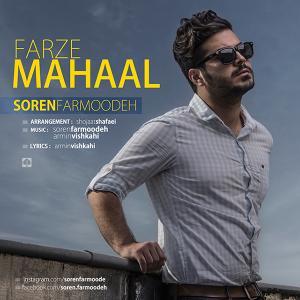 Soren Farmoodeh – Farze Mahaal