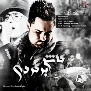 Amir Bayat – Kash Bargardi