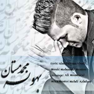 Mohammad Mastan – Bahoone