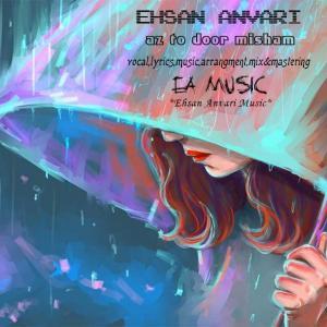 Ehsan Anvari – Az To Door Misham