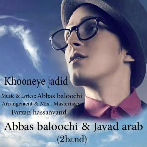 Javad Arab and Abbas Baloochi (2Band) – Khoneye Jadid