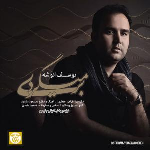 Yousef Anooshe – Bar Migardi