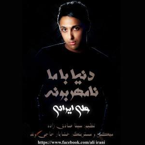 Ali Irani – Donya Ba Ma Namehrabone