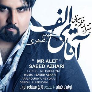 Saeed Azhari – Aghaye Alef