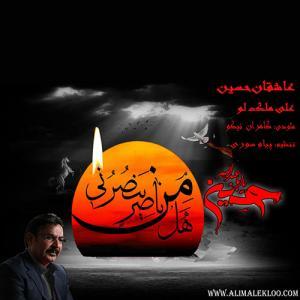 Ali Malekloo – Asheghane Hossein