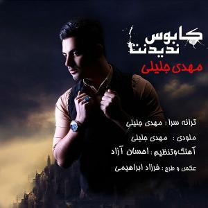 Mehdi Jalili – Kaboose Nadidanet