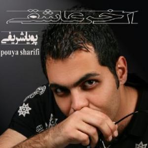 Pouya Sharifi – Akhar Asheghi