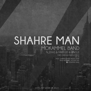 Mokammel Band – Shahre Man