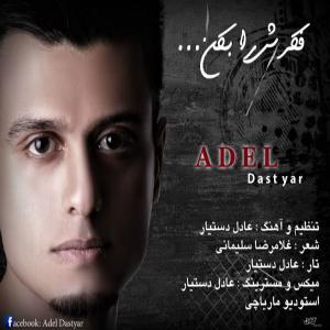 Adel Dastyar – Fekrash Ra Bokon