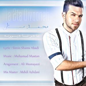 Mohammad Mastan – Ma 2ta Divooneh