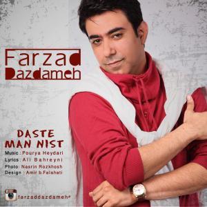 Farzad Dazdameh – Daste Man Nist