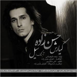 Kiarash Hasanzadeh – Seyl