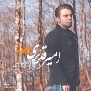 Amir Ghadiri – Yalda