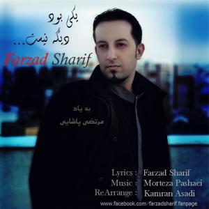 Farzad Sharif – Yeki Boud Dige Nist