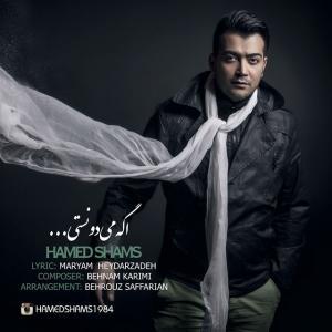 Hamed Shams – Age Midoonesti