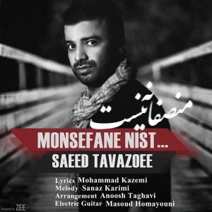 Saeed Tavazoee – Monsefane Nist
