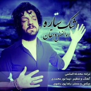 Abolfazl Dehghan – Ashke Setareh