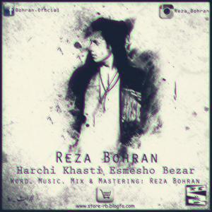 Reza Bohran – Harchi Khasti Esmesho Bezar
