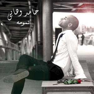 Hamed Vahabi – Tamoome (New Version)