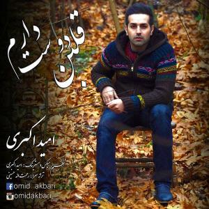 Omid Akbari – Ghalban Dooset Daram