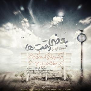 Iman Ghiasi – Bazi Vaghtha
