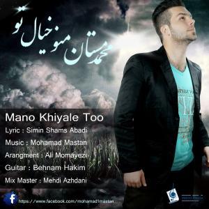 Mohammad Mastan – Mano Khiyale Too