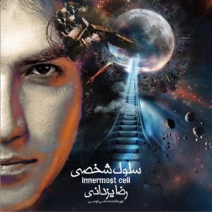 Reza Yazdani – Innermost Cell II