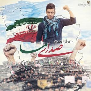 Mostafa Ahmadi – Delvapas