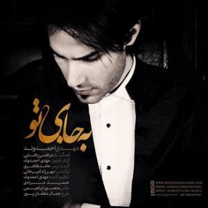 Mehdi Ahmadvand – Be Jaye To