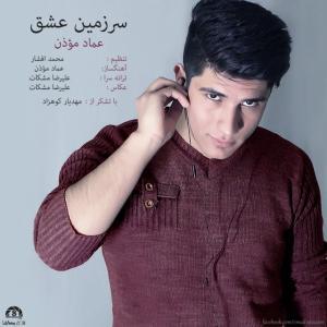 Emad Moazen – Sarzamin Eshgh