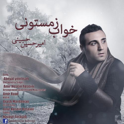 دانلود آهنگ امیر حسین حسینی خواب زمستونی