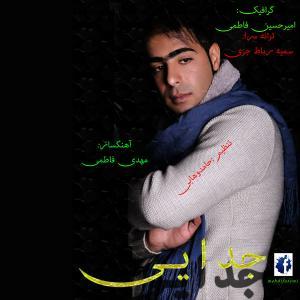 Mehdi Fatemi – Jodaei