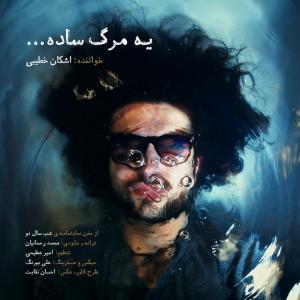 Ashkan Khatibi – Ye Marge Sade