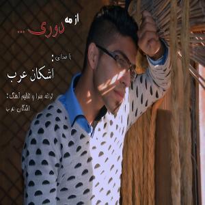 Ashkan Arab – Az Me Dori1