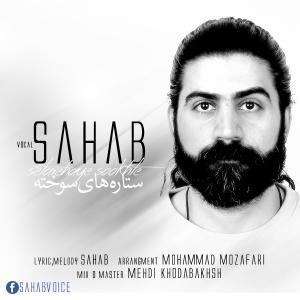 Sahab – Setarehaye Sookhte